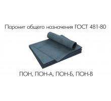 Паронит ВАТИ ПОН Б 3мм 1,20-0,78 м